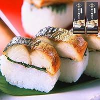 「越前三國湊屋」元祖焼き鯖寿司セット