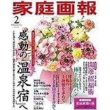 家庭画報 2019年2月号 [雑誌]