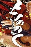 もののて(3)<完> (講談社コミックス)