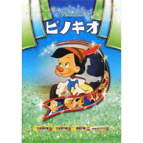 ピノキオ ANM-02  DVD