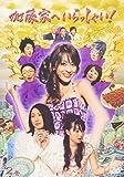 加藤家へいらっしゃい!~名古屋嬢っ~ 2[DVD]