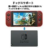 Nintendo Switchカバー FYOUNG 強化ガラス保護フィルム ドックにサポート 任天堂スイッチハードケース 外殻 Joy-Conカバー ニンテンドースイッチに対応 ガラス飛散防止/指紋防止/気泡ゼロ/耐衝撃/着脱簡単/ブルーライトカット/アンチグレア (レッド)