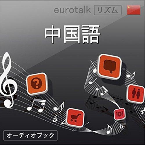 Eurotalk リズム 中国語 | EuroTalk Ltd
