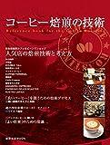 コーヒー焙煎の技術 (旭屋出版MOOK)
