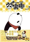 ふくよも #3 (コミホリコミックス)