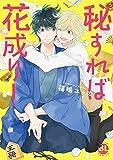 秘すれば花成り! (DaitoComics389/BLシリーズ) (ダイトコミックス 389) (ダイトコミックス BLシリーズ)