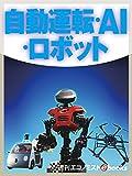 自動運転・AI・ロボット (週刊エコノミストebooks)