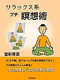 リラックス系プチ瞑想術