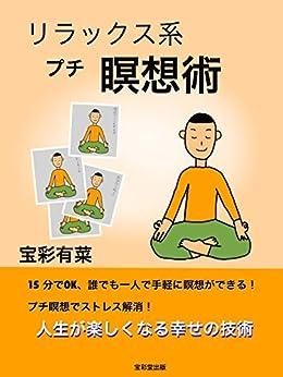 [宝彩 有菜]のリラックス系プチ瞑想術