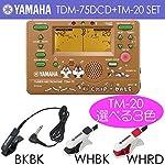 【限定モデル】YAMAHA ヤマハ TDM-75DCD + TM-20 チップ&デール チューナーメトロノーム + チューナー用マイクセット / マイク色 WHBK
