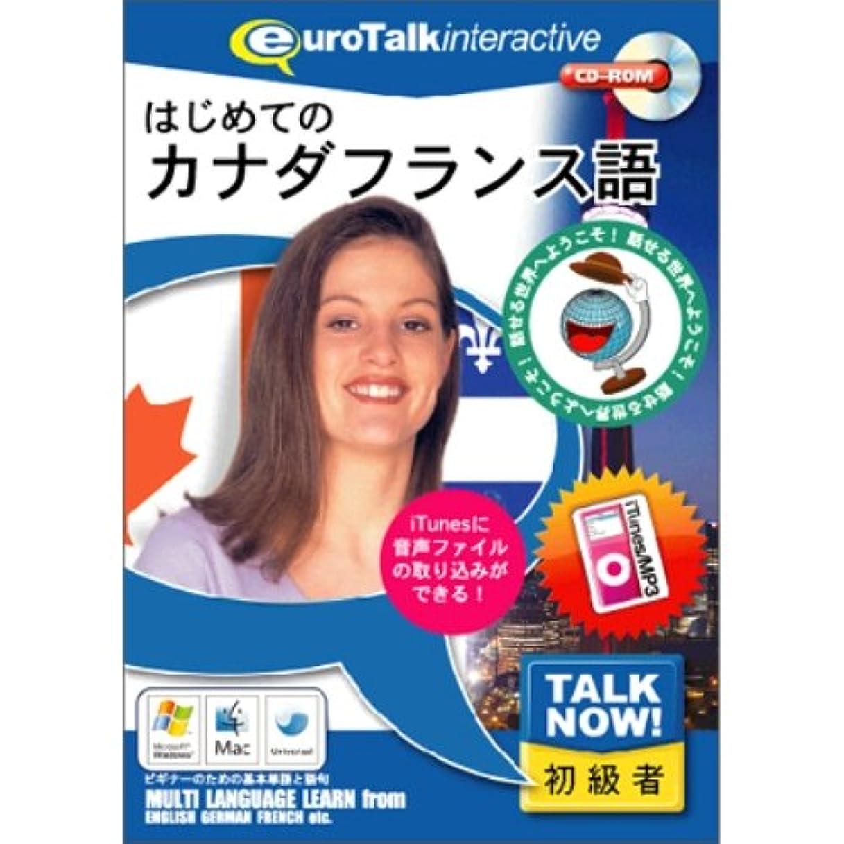 非アクティブ本質的に人工的なTalk Now! はじめてのカナダフランス語