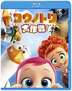 コウノトリ大作戦! ブルーレイ&DVDセット(初回仕様/2枚組/デジタルコピー付) [Blu-ray]