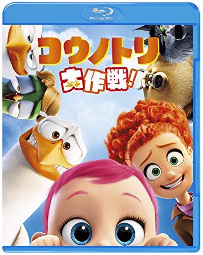 コウノトリ大作戦! ブルーレイ&DVDセット(初回仕様/2枚組/デジタルコピー付) [Blu-ray]の詳細を見る