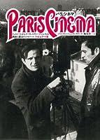 パリ、シネマ―リュミエールからヌーヴェルヴァーグにいたる映画と都市のイストワール