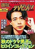 週刊ザテレビジョン PLUS 2018年11月16日号 [雑誌]