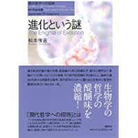 進化という謎 (現代哲学への招待Japanese Philosophers)