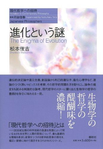 進化という謎 (現代哲学への招待Japanese Philosophers)の詳細を見る