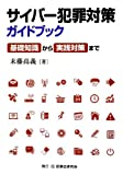 サイバー犯罪対策ガイドブック—基礎知識から実践対策まで