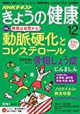 NHK きょうの健康 2019年 12月号 [雑誌] (NHKテキスト) 画像