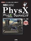物理エンジンPhysXプログラミング (I・O BOOKS)