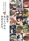 簡単でおいしいから今日もまた。―平松洋子さんの「わが家ごはん」 (別冊家庭画報) 画像