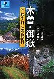木曽・御嶽 わすれじの道紀行 (爽BOOKS)