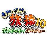 東野岡村の旅猿10 プライベートでごめんなさい