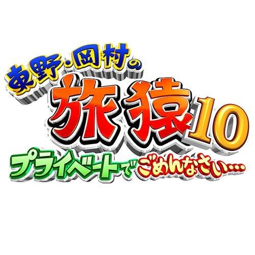 東野・岡村の旅猿10 プライベートでごめんなさい… スペシャルお買得版[DVD]