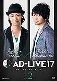 「AD-LIVE2017」第2巻(鳥海浩輔×中村悠一)[DVD]