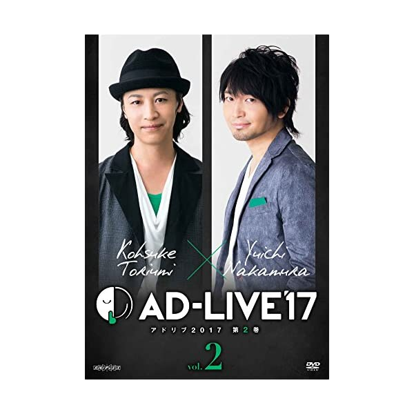 「AD-LIVE2017」第2巻(鳥海浩輔×中村...の商品画像