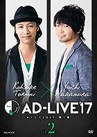 「AD-LIVE2017」第2巻(鳥海浩輔×中村悠一)(初回仕様限定版)