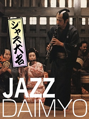 ジャズ大名