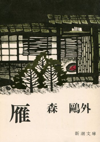 雁 (1948年) (新潮文庫)の詳細を見る