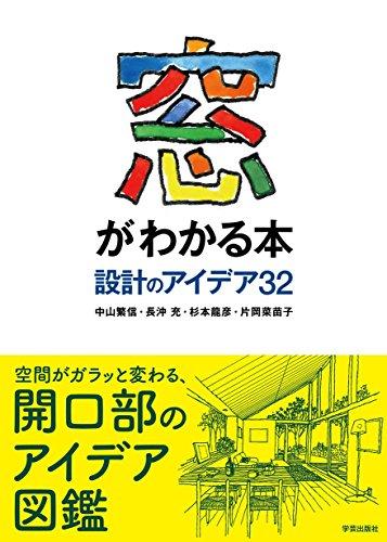 窓がわかる本:設計のアイデア32
