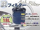 業務用掃除機と一緒に/灰フィルター/砂・水・ゴミ吸い取り可能/QL-3021 / SIS
