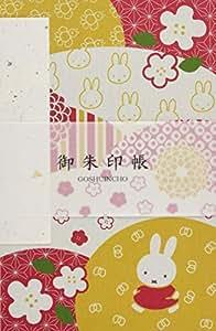 ミッフィー 御朱印帳 桃源郷・ST-TMF0010