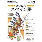 NHKラジオ まいにちスペイン語 2017年 2月号 [雑誌] (NHKテキスト)