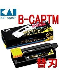 【貝印カミソリ】 業務用 キャプテン-チタン-メタルガード15 (B-CAPTM)