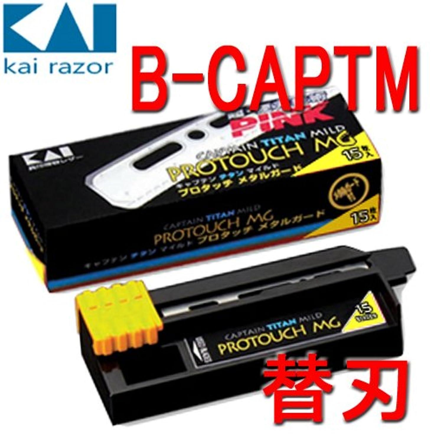 破壊的前書き最小化する【貝印カミソリ】 業務用 キャプテン-チタン-メタルガード15 (B-CAPTM)