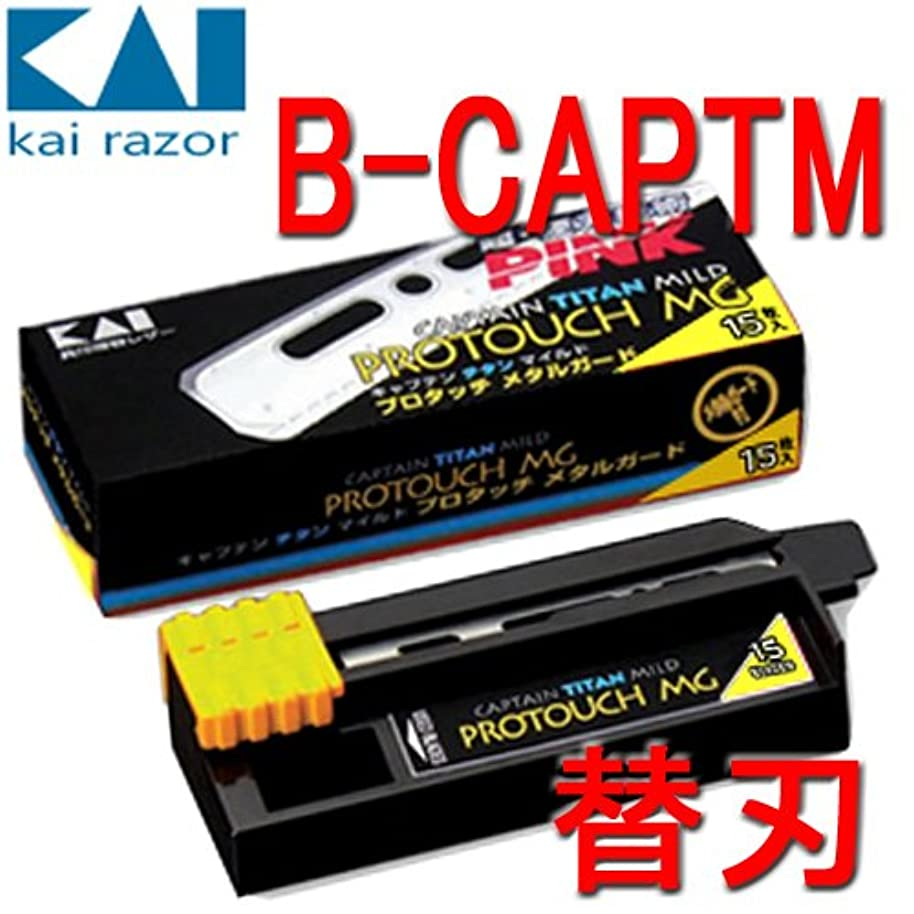 戦争摂氏度排他的【貝印カミソリ】 業務用 キャプテン-チタン-メタルガード15 (B-CAPTM)