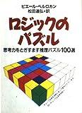 ロジックのパズル―思考力をとぎすます推理パズル100選 (現代教養文庫)