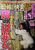 恐怖の快楽 2009年 04月号 [雑誌]
