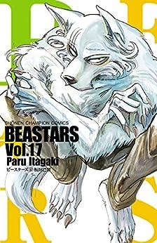 [板垣巴留]のBEASTARS 17 (少年チャンピオン・コミックス)