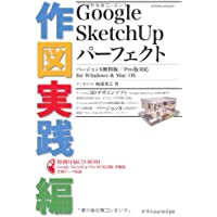 Google SketchUp パーフェクト作図実践編 バージョン8無料版/Pro版対応 (エクスナレッジムック)