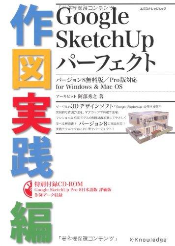 Google SketchUp パーフェクト作図実践編 バージョン8無料版/Pro版対応 (エクスナレッジムック)の詳細を見る
