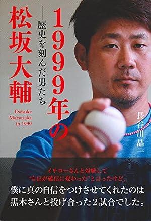 「松坂大輔」