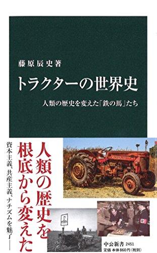 トラクターの世界史 - 人類の歴史を変えた「鉄の馬」たち (中公新書)の詳細を見る