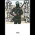 [新版]中東戦争全史 (朝日文庫)