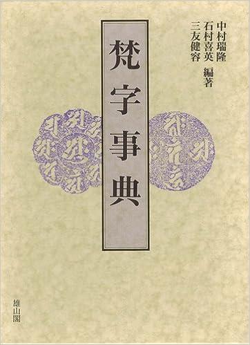 梵字事典 | 中村 瑞隆, 三友 健...