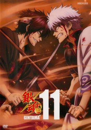 銀魂゜11(第304話〜第307話)